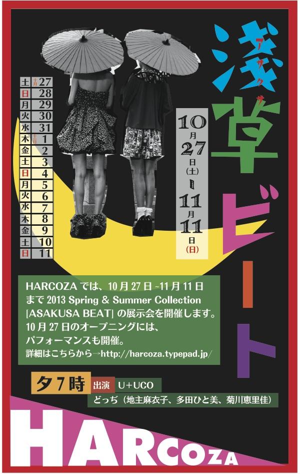 ASAKUSA BEAT-event